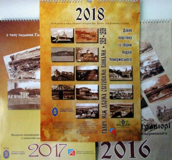 «Міжвоєнний Галич: 1919 – 1939 рр.» - календар на 2018 р.