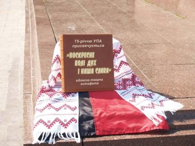 Галич приймав мистецьку естафету «Воскресне волі дух і наша слава!»,приурочену до 75-річчя створення УПА