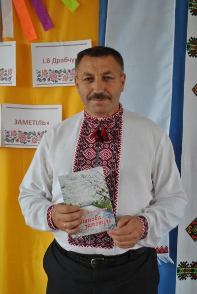 «Вишнева заметіль» Івана Драбчука
